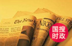 国务委员王勇出席全国知识产权宣传周启动仪式