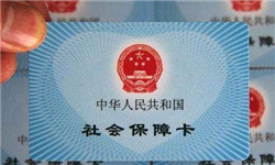 人社部签发首张全国统一电子社保卡