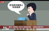 """贵州一律师要求办案者发毒誓""""说假话全家死光"""""""