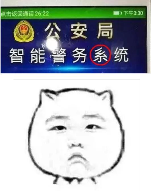 """澳门国际金沙娱乐:新骗局!这个警察都不知道的""""公安局""""APP,好像哪里不对?"""