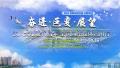 【汶川地震十年】牢记总书记嘱托 讲好灾区新故事