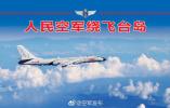 空军航空兵双向绕飞台岛巡航 苏-35首飞巴士海峡