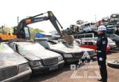 哈市今年首次集中销毁1393台违法涉案车辆