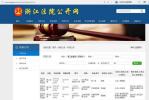 杭州保姆纵火案续:保姆莫焕晶上诉 5月17日开庭