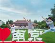 """走近南京地标 """"表白""""南京城"""