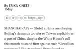 """大限将至 这些外航还在抗拒""""台湾属于中国"""""""