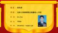 """2018年5月""""中国好人榜""""发布 河南7人上榜"""