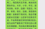 """""""火了""""的辞职信引热议,有教师称家长过激反应会使老师畏惧"""
