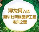 浔龙河入选新华社民族品牌工程·未来之星