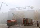 俄购物中心发生火灾