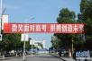 武汉市统一安排高考考生今日下午查看考点考场