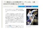 曾屠杀3千多中国人的主角成人生赢家?日本辱华动漫确认停止出版