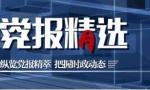 【党报精选】0607
