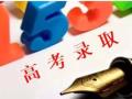 高考生速看 2018年黑龙江省各批次院校录取日程来啦