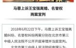 马蓉上诉王宝强离婚和名誉权两案二审维持原判