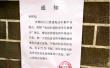 动真格!潍坊这个小区将向违反消防禁令居民开罚单