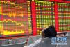 多家券商分析市场走向 下半年A股投资机会何在?