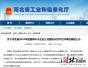 5单位获河北2018国家中小企业公共服务示范平台