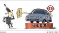 取消一般公务用车 山东省事业单位车改实施