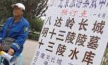 亲历北京一日游乱象
