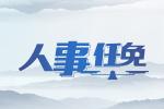 国务院任命刘国强为中国人民银行副行长