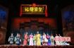 驻马店新编历史剧《皇家驿站》叫好京城大舞台