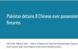 外媒:巴基斯坦扣留8名持枪中国人,调查正在进行