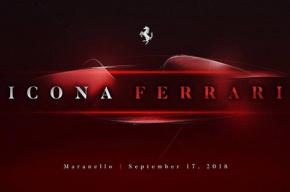 法拉利发布新车型预告图 将于9月17日亮相