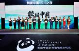 """五粮液曹鸿英被授予""""大熊猫文化全球推广大使"""""""