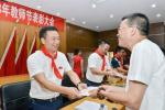 教师节将至 桐庐168位师生收获了一份特殊礼物