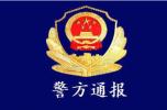 警方通报:浙江瑞安一小学生被同学家长刺伤,经抢救无效死亡