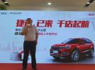 捷途X70南京上市暨新店开业仪式圆满落幕