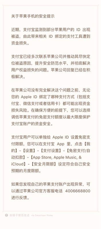 支付宝:检测到部分苹果用户ID被盗并出现资金损失