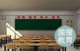 少子化致生源不足 台湾一大学申请改为专科学校