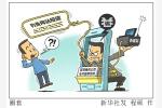 劫取验证码盗刷银行卡、恶意扣话费……警惕手机短信嗅探犯罪