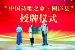 """桐庐江上寻诗画 桐庐成为浙江首个""""中国诗歌之乡"""""""