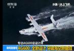AG600总设计师:大型飞机水上首飞风险高难度大