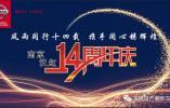风雨同行十四载 携手同心铸辉煌—南京汉虹14周年店庆酬宾