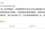 国家禁毒委:前国脚高某社区戒毒期吸冰毒被抓 未贩毒