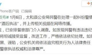 安徽太和公安局民警被指控酒后执法 督察部门介入