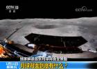 月球背面到底有啥?独家解读世界第一张月球背面全景图
