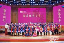 腊八节奉粥烹茶 国香茶城举办2019迎新年会