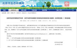 北京新能源車申請者破44萬 指標已排至8年後