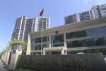 跨境电商纠纷增长快 杭州互联网法院发布审判白皮书