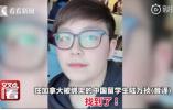 太有钱被盯上?加拿大遭绑架中国留学生或有多辆豪车 正申请大学