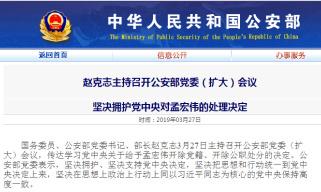 孟宏伟被开除党籍公职!公安部:坚决拥护党中央的处理决定