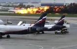 俄罗斯一客机降落时起火致41人遇难 暂无中国乘客伤亡
