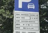 郑州打掉一个冒充停管中心人员收费诈骗犯罪团伙
