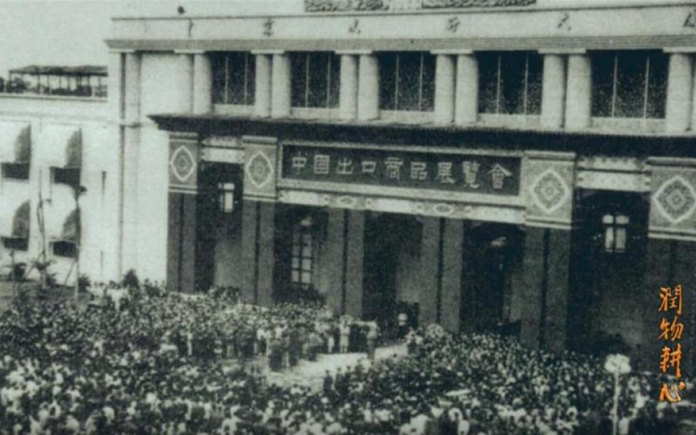 1956年元旦,华润公司在香港举办了中国出口商品展,这是新中国产品形象第一次规模性的集中对外展示。