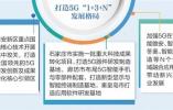 """河北:出台加快5G发展意见 打造5G""""1+3+N""""发展格局"""